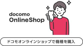 「5Gギガライト」または「ギガライト2」から「ahamo」へ変更