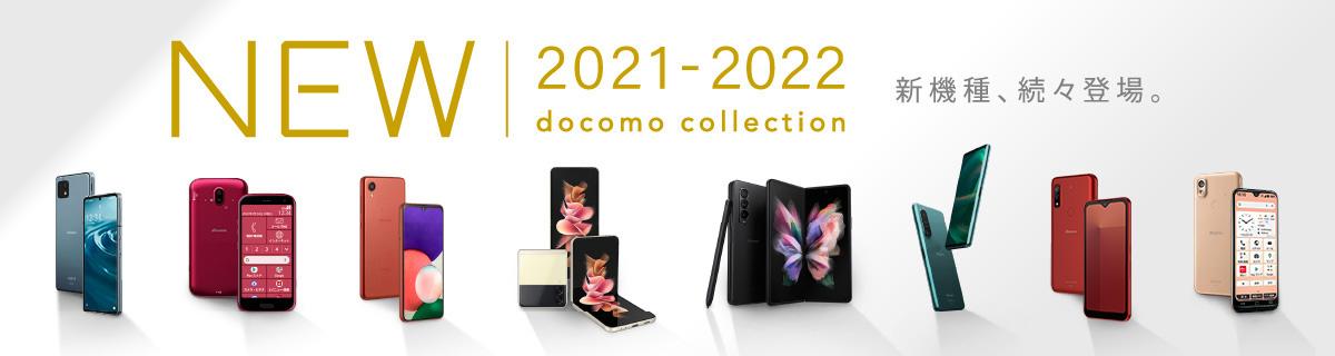 NEW 2021-2022 docomo collection