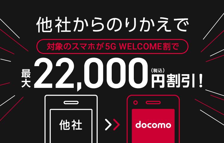 他社からのりかえで対象のスマホが22,000円(税込)割引!