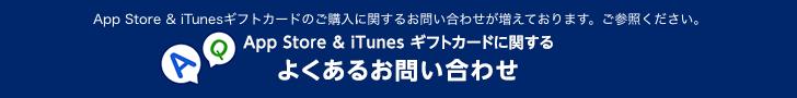 App Store & iTunesギフトカードに関するよくあるお問い合わせ