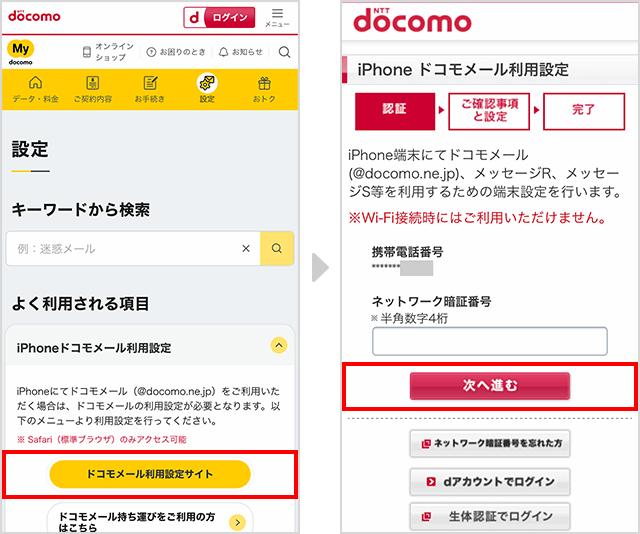 STEP 03 「ドコモメール利用設定」を開く