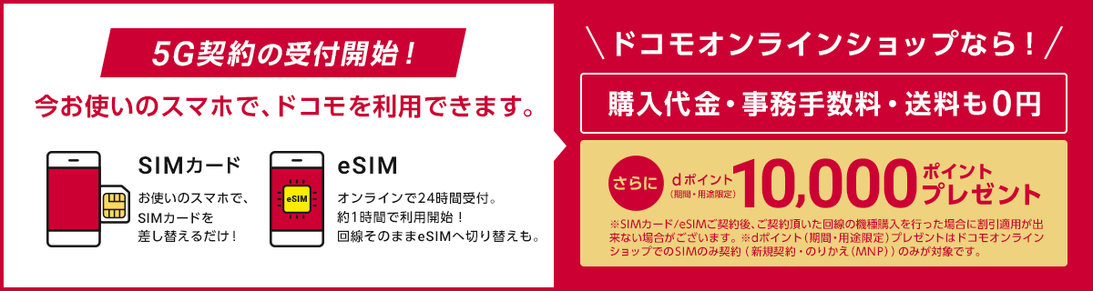 SIMのみ契約(SIMカード/eSIM)