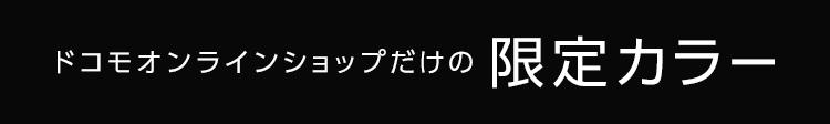 ドコモオンラインショップだけの限定カラー登場!