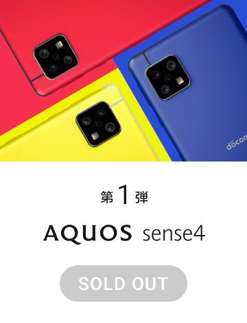 第1弾 AQUOS sense4