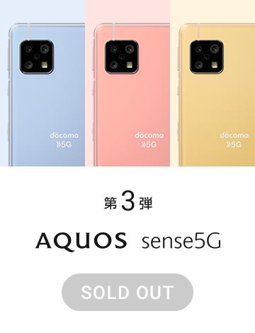 第3弾 AQUOS sense5G