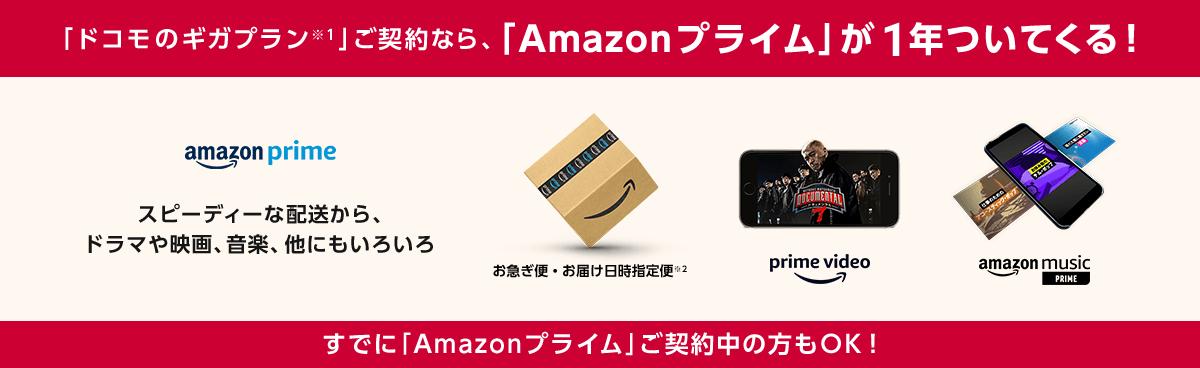 ドコモに「Amazonプライム」がやってきた。「Amazonプライム」はスピーディーな配送から、ドラマや映画、音楽、他にもいろいろ