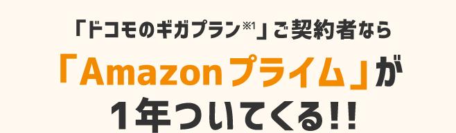 「ドコモのギガプラン」ご契約者なら「Amazonプライム」が1年ついてくる!!