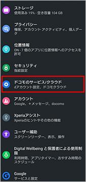 2.「ドコモのサービス/クラウド」をタップ
