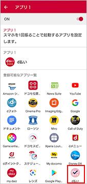 7.好きなアプリをタップして設定完了